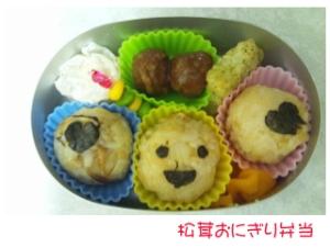 秋の贅沢☆松茸ご飯のおにぎり弁当
