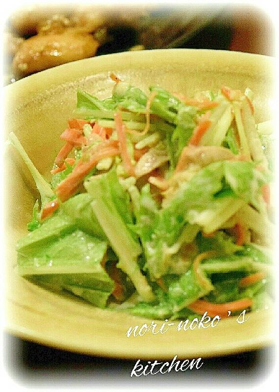 水菜と人参のツナサラダ