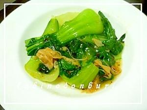 するめと青梗菜のピリ辛炒め