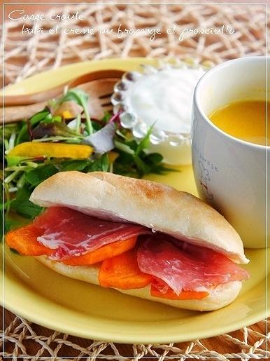 ワンプレート朝食~柿とクリチと生ハムのカスクルート