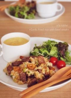 ガーリックステーキ炒飯
