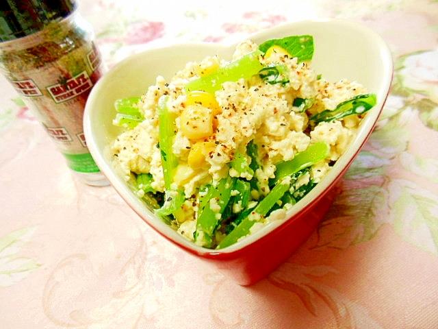 豆腐と小松菜とコーンのマヨ・にんにくサラダ