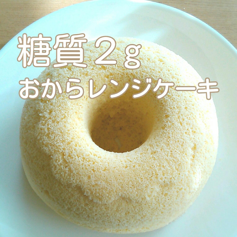 糖質制限★小麦粉不使用★糖質2gおからレンジケーキ レシピ・作り方