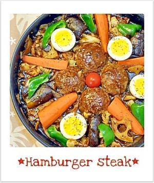 ☆たっぷり野菜deちょっと豪華な煮込みハンバーグ☆