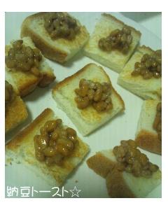 コレで食べやすい☆納豆トースト☆