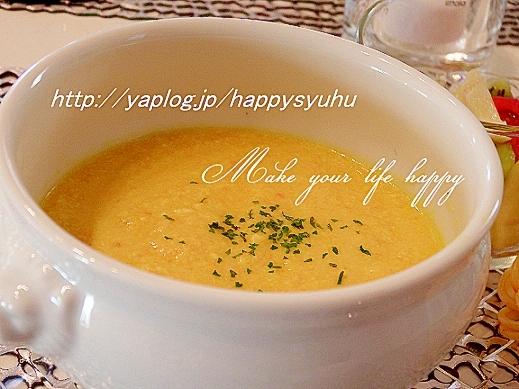 にんじんと玉ねぎと豆腐のスパイス☆ポタージュ