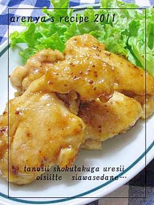 鶏胸肉でもやわらか♪ハニーマスタードチキン♪ レシピ・作り方