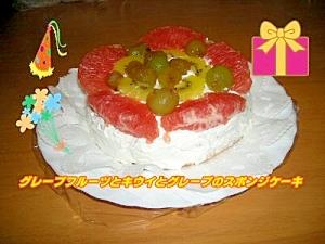 グレープフルーツとぶどうのケーキ