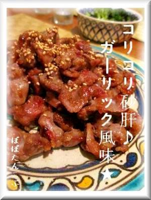 コリコリ砂肝♪ガーリック風味★