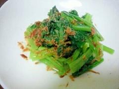 小松菜のおかかゴマドレ和え