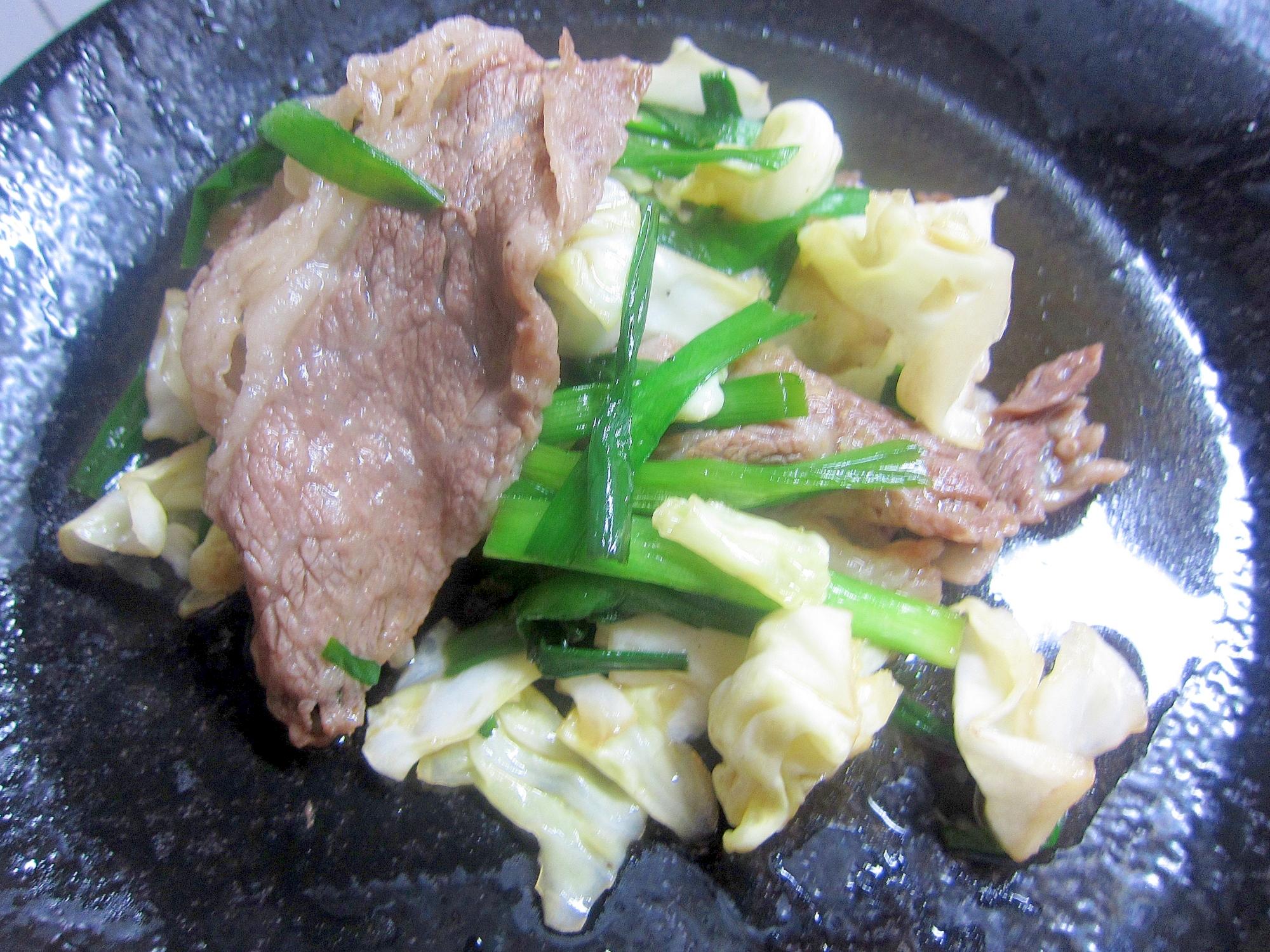 牛肉とニラキャベツ炒め☆