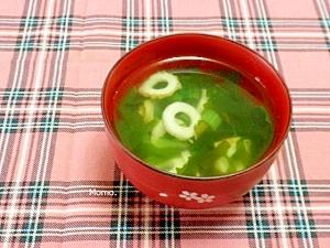 ちくわとわかめ小松菜のすまし汁