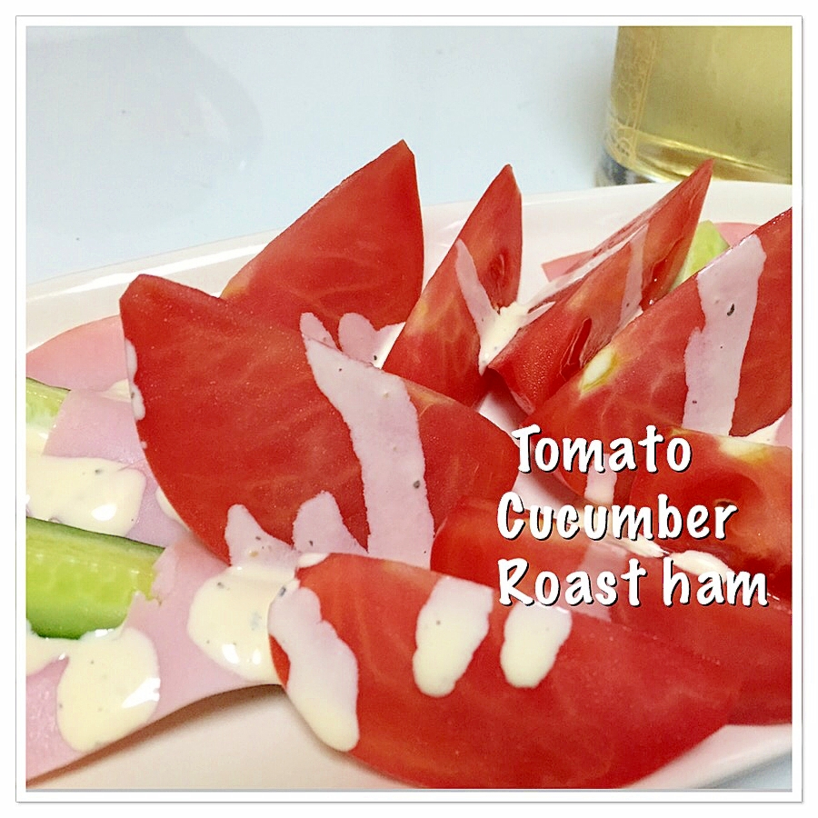 おつまみに♪トマトときゅうりハムのサラダ