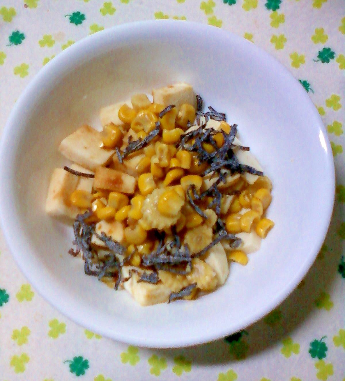 柚子味噌和え高野豆腐とコーンと刻み昆布のおつまみ