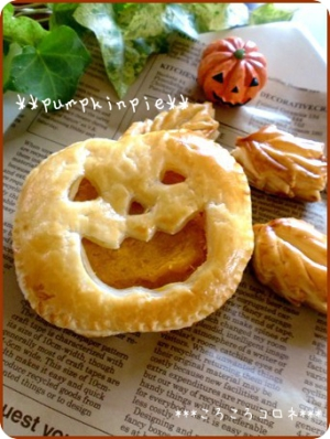 冷凍パイシートで簡単☆かぼちゃパイでハロウィン♪ レシピ・作り方