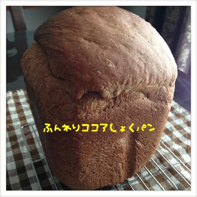 ホームベーカリーで☆ふんわりココア食パン