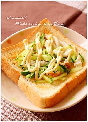 竹輪と細切りキュウリサラダトースト