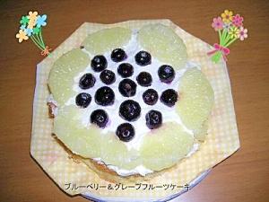 グレープフルーツとブルーベリーのケーキ