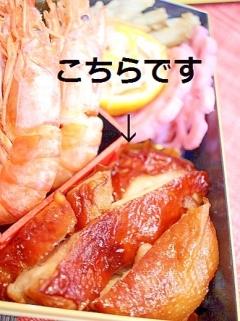 2015年・低糖質おせちの1品✿鶏もも肉の照り焼き