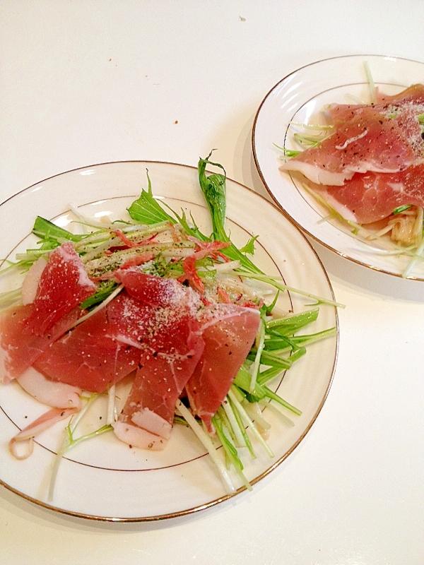 水菜とラディッシュの生ハムのサラダ