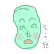 そら豆さんのプロフィール画像