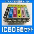 「1個辺り約49円!エプソン互換インクジェット用カートリッジ送料無料 インクカートリッジ IC50 EPSON エプソン 互換インク 6色セット」の商品レビュー詳細を見る