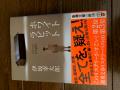 「ホワイトラビット (新潮文庫) [ 伊坂 幸太郎 ]」の商品レビュー詳細を見る