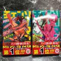 「チェンソーマン 8 (ジャンプコミックス) [ 藤本 タツキ ]」の商品レビュー詳細を見る