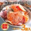 「えびせんべい 福袋 3袋 セット 【宅配便】送料無料 北海道・沖縄は送料追加 2セットで1袋、3セットで2袋のおまけがもらえます♪」の商品レビュー詳細を見る