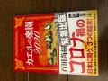 「カエルの楽園2020 (新潮文庫) [ 百田 尚樹 ]」の商品レビュー詳細を見る