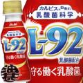 「『3ケース送料無料!』(地域限定)カルピス 守る働く乳酸菌 L-92 100mlペットボトル×3ケース90本(1ケースは30本入り)アサヒ飲料」の商品レビュー詳細を見る