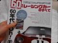 「60年代レーシングカーのすべて (サンエイムック)」の商品レビュー詳細を見る