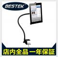 「iPad スタンド ホルダー フレキシブル アーム 卓上/ベッド上 360度調整可能 iPad mini/2/3、iPad Air/2 BTIH130 BESTEK」の商品レビュー詳細を見る
