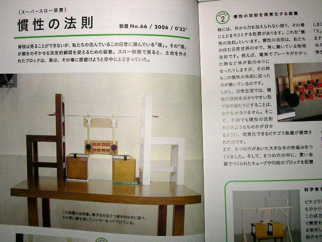 NHK教育「ピタゴラスイッチ」ピタゴラ装置DVD …