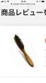 「ドッググルーマー インターナショナル 黒毛ブラシ No 106 小 ★即日発送対象」の商品レビュー詳細を見る