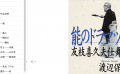 「能のドラマツルギー 友枝喜久夫仕舞百番日記【電子書籍】[ 渡辺 保 ]」の商品レビュー詳細を見る