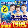 「DHA+EPA オメガ3系α-リノレン酸 約12ヵ月分」の商品レビュー詳細を見る
