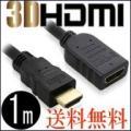「hdmiケーブル HDMI (相性保証付 NO:D-C-5) 3D対応ハイスペックHDMI延長ケーブル (1m) ハイビジョン (1.4規格) イーサネット対応 HDTV (1080P) 対応 金メッキ仕様 PS3対応 各種AVリンク対応Donyaダイレクト メール便送料無料 qq」の商品レビュー詳細を見る