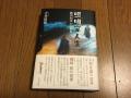「照明家【あかりや】人生 劇団四季から世界へ [ 吉井 澄雄 ]」の商品レビュー詳細を見る