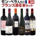 「【送料無料】≪モン・ペラ入り≫充実感たっぷりのフランス赤ワイン6本セット」の商品レビュー詳細を見る