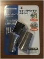 「パナソニック AMC-ANT1 【掃除機用】 手ぼうきノズル(長さ:約145mm) AMC-ANT1[AMCANT1]」の商品レビュー詳細を見る