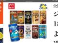 「ジョージアコーヒー185g缶×30本入各種よりどり3箱送料無料」の商品レビュー詳細を見る