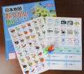 「アーテック 日本地図おつかい旅行すごろく」の商品レビュー詳細を見る