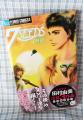 「7SEEDS 外伝 (フラワーコミックス) [ 田村 由美 ]」の商品レビュー詳細を見る