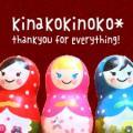 kinakokinokoさん