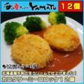 「カニクリームコロッケ12個入り 北海道産 冷凍食品 おかず お弁当に」の商品レビュー詳細を見る
