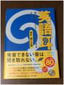 「英語耳改訂・新CD版 発音ができるとリスニングができる [ 松澤喜好 ]」の商品レビュー詳細を見る