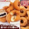 「宮田製菓ドーナツ アウトレット選べるドーナツ3種セット(牛乳ドーナツ・あんドーナツ・ハニードーナツ)」の商品レビュー詳細を見る