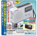 「防災 多機能充電ラジオライト ホワイト(1台)」の商品レビュー詳細を見る