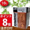 「【キシラデコール 16L】注ぎ口付 選べる15色 大阪ガスケミカル株式会社 ウッドデッキ 木部塗装」の商品レビュー詳細を見る